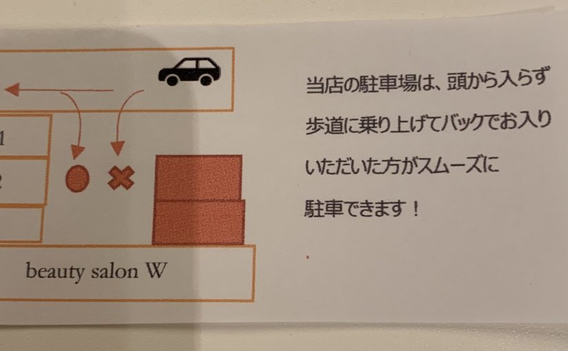 駐車場について